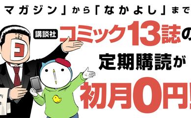 講談社コミック13誌の定期購読が月額960円!しかも初月0円!コミックDAYSに驚異の新プラン登場!(DL機能も出たよ)