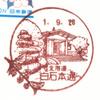 【風景印】白石本通郵便局(2019.9.20押印・終日印)