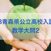 【数学解説】2018青森県公立高校入試問題~大問2~