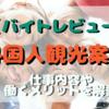 【バイトレビュー】外国人観光客案内バイトって何するの?大変なことは?