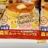 森永 ホットケーキミックス ポケモンデザイン「ポケモンアレンジレシピ」も紹介中