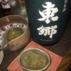 【燗うま】山陰東郷、生もと純米生原酒の味。【26BY】