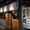 【オススメ5店】神戸(兵庫)にある鶏料理が人気のお店