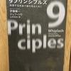 【読書】「9プリンシプルズ 加速する未来で勝ち残るために」伊藤穣一、ジェフ・ハウ:著
