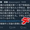 誤解だらけで米軍基地 (9) 「普天間第二小学校移転は反基地運動に妨害された」デマを醸造した産経新聞 - むしろ移転妨害したのは日本政府だった