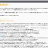 進化したGoogle翻訳でUE4のリリースノートを訳す