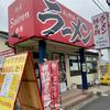 麺屋 彩蓮(安佐北区)豚骨醤油ラーメン