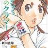 「さよなら私のクラマー」3巻(新川直司)浦和邦成との再戦へ