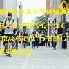 """【俺のエキストラ体験談】エキストラのバイトって""""東京ならでは""""って感じでおすすめだよ。"""