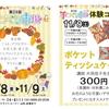 佐世保店 第29回 西沢手づくり市場 体験会&出店リスト☆