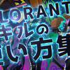 【VALORANT】スキルの使い方集