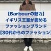 【Barbourの魅力】イギリス王室が認めるファッションブランド【30代からのファッション】