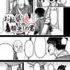 【本日公開】第102話「お転婆娘と顔無しの男」【web漫画】