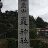 【御朱印】青森県 オガミ神社