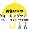【Free Walkative! Tour】ポーランドで参加したい!黄色い傘が目印のウォーキングツアー!