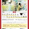 キッズサタデー特別イベント『ライブペイント&Tシャツペイント教室』ユニクロイオンモール大高店presentsでした!