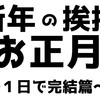 【必見!】親へ新年の挨拶をした結果!!
