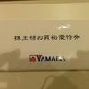 ヤマダ電機(9831)の株主優待は電気製品が半額で買えるので使うのが楽しみ(2017年12月着)