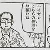 桜田五輪相(いくらなんでもそれは)