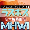 【MHWI】嫌悪感がラスボスだ!【メイン】