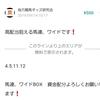 9月14.15日 中央競馬note予想配信的中結果