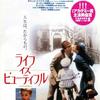 「ライフ・イズ・ビューティフル」(1997)このタイトルにこの落ち。イタリア人にしてやられた!