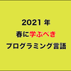 2021年春に学ぶべきプログラミング言語