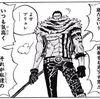 第882話「四皇の想定外」 完璧超人カタクリ