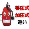 【消火器】蓄圧式と加圧式の違い