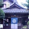 川棚温泉 玉椿旅館