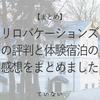 【リロバケーション 評判】リロバケーションズの体験宿泊の口コミ感想【まとめ】