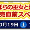 最後の壁とDQXTV発売直前スペシャル【ドラクエ10】