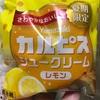 ヤマザキ  カルピスシュークリームレモン  食べてみました