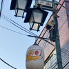 板橋イナリ通り商店街を歩いていると、「ホームベーカリー木村屋」に出会った