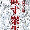 蒲田で読書してます(10)月村了衛『欺す衆生』はこの時代の『罪と罰』だった!