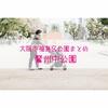 【公園情報】鷲洲中公園(最寄り福島):大阪市福島区公園まとめ