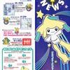 ポケモンセンターニュース 2003 Summer (2003年夏発行)