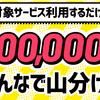 【今日まで!】ポイントタウンで20万円相当山分け!お買い物する人チャンス!