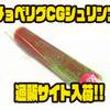 【ZAPPU】ワームやプラグに直接濡れるフォーミュラのオリカラ「チョベリグCGシュリンプ」通販サイト入荷!