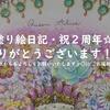 2018/08/24 塗り絵日記ブログ開設2周年になりました☆