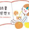 夏の読書感想文『強運の持ち主』