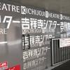 カクシンハン第11回公演『タイタス・アンドロニカス』★★★★