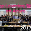 【開催報告】Deep Learning 勉強会 on Azure