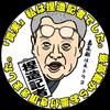 ★安倍元首相もリツイート♪「櫻井氏全面勝訴」元朝日新聞記者植村隆最高裁で敗訴。