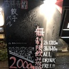 【07:吉祥寺餃子バル あわや】