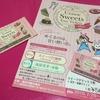 「うらそえスイーツめぐり券」をゲット!浦添市内のスイーツが500円で3つ食べれちゃう♪