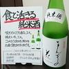 【まんさくの花 純米酒】の感想・評価:米。どこまでも米。食と活きる純米酒。