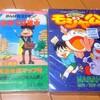 FC「からくり道中」の完ペキ攻略本とてんとう虫版「モジャ公」を購入しました。