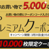 参加失敗ポイント祭り 『ひかりTVショッピングプレミアムクーポンキャンペーン』