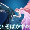 劇場アニメ『竜とそばかすの姫』(2021年)レビュー[考察・感想]:バーチャル/リアル二元論問題